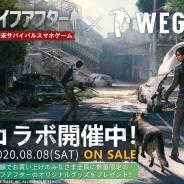 NetEase Games、『ライフアフター』でアパレルブランドWEGOとコラボイベントを開催! グッズ販売も実施