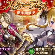 エイチーム、『ヴァルキリーコネクト』新キャラクター魔法剣士「ディエラ」と暗殺銃士「イヴェット」を追加 「スターフェス前半」を開催