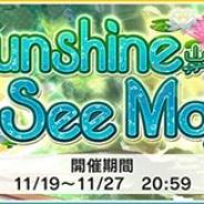 バンナム、『デレステ』で期間限定イベント「Sunshine See May」を開始 報酬にはSレア「依田芳乃」と「藤原肇」が登場