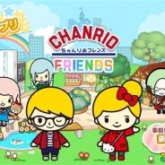 ポッピンゲームズジャパン、 スマホ向けアバターコミュニティ『ちゃんりおフレンズ』を今春リリース決定 事前登録キャンペーン開始