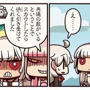 FGO PROJECT、超人気WEBマンガ「ますますマンガで分かる!Fate/Grand Order」の第29話「見えない敵」を公開