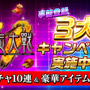 香港のHK Hero Entertainment、超本格戦略型カードRPG『三国志大戦M』の事前登録特設サイトをオープン!
