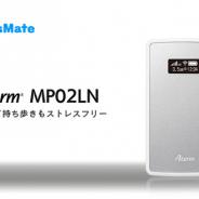 LogicLinks、「LinksMate」で新規端末「NEC Aterm MP02LN」の販売開始