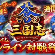 【Google Playランキング(8/8)】コロプラ『軍勢RPG 蒼の三国志』がトップ10に返り咲き