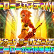 Fincon、『ハローヒーロー: Epic Battle』でヒーローフェスティバル開催 「Sヒーロー」と「SSヒーロー」の出現確率がアップ!