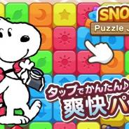 カプコン、スヌーピーアプリ第4弾となるタップでかんたんに遊べる爽快パズルゲーム『スヌーピー パズルジャーニー』の事前登録を開始