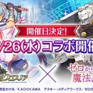 Aiming、『空と大地のクロスノア』でTVアニメ『ゼロから始める魔法の書』とのコラボイベントを7月26日より開催
