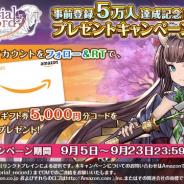 CGS、『メモリアルレコード』で事前登録5万人を達成 事前登録CPの追加を実や5千円分のギフト券を30名にプレゼント!!