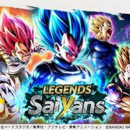 バンナム、『ドラゴンボール レジェンズ』でガシャ「Legends Saiyans Vol.3」を開始! 「超サイヤ人ゴッドSS ベジータ」らが再登場