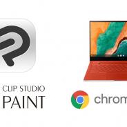 セルシス、CLIP STUDIO PAINTのChromebook版をリリース Chromebookユーザーは3ヶ月無料に