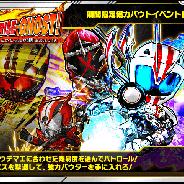 バンダイナムコ、『仮面ライダー ライダバウト!』にて「SURPRISE-GHOST! 俺たちとひとっ走り憑き合えよ!?」を開催