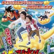 """ナムコ、ぶっ飛びバーチャルコースター「ZENKAI筋斗雲」を7月15日オープン! あの頃憧れた""""筋斗雲""""に乗れる時代が到来!"""