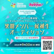 Happy Elements AP、バーチャルアイドル「ReVdol!」にて次期メンバー候補生のオーディションを開催
