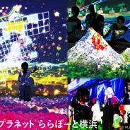 プレースホルダ、ららぽーと横浜に体験型知育デジタルテーマパーク「リトルプラネット ららぽーと横浜」を3月にオープン