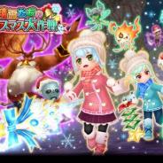 ウインライト、『エレメンタルナイツオンラインR』でクリスマスイベント「精霊たちのクリスマス大作戦」を開催中!
