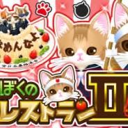 enish、『ぼくのレストランⅡ』が「なめ猫」とコラボキャンペーンを開催 壁紙やインテリアに限定アイテムが登場