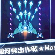 スーパースピード、『銀河救出作戦★ Monster Strike:Galaxy Shooter』をauスマートパスでリリース