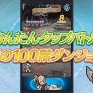 任天堂、『ファイアーエムブレムヒーローズ』で新イベント「かんたんタップバトル 幻の100階ダンジョン」を2月9日より開催…全100階層をクリアすると何かが