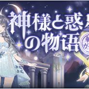 Future Interactive、『謀りの姫:Pocket』でアプデ記念イベント開催中! 新UR従者後宮の主「富察皇后」期間限定で登場