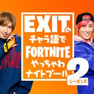EPIC GAMESの『フォートナイト』をEXITがプレイ! PS5篇とニンテンドースイッチ篇の2つの動画を公開!