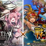 マイネットゲームス、『戦の海賊』でアピリッツの『ゴエティアクロス』とのゲーム間コラボキャンペーンを開催中!