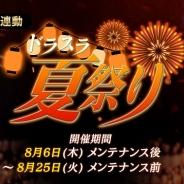 ゲームヴィルジャパン、『ドラゴンスラッシュ』初のテレビCMを放映…連動企画「夏祭り」キャンペーンも実施