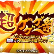 『ゆるゲゲ』、超激レア確定ありの「超ゲゲゲ祭」がスタート! 限定キャラクターが手に入る8月イベントやお得なアイテムセールを開催!