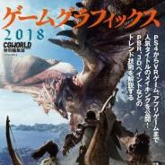 ボーンデジタル、ゲームグラフィック開発のノウハウを凝縮した事例集「ゲームグラフィックス 2018 -CGWORLD特別編集版-」を9月に刊行