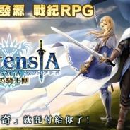 セガゲームス、『オルタンシア・サーガ–蒼の騎士団-』を繁体字圏で配信開始   台湾Auer社が現地運営を担当し、セガブランドで配信