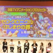 【コロプラフェス2018】『白猫プロジェクト』スペシャルステージ「おせ生 inコロプラフェス」でTVアニメ化発表!『Shironeko New Project(仮)』の新情報も