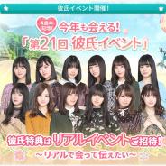 10ANTZ、『乃木恋』4周年記念「第21回彼氏イベント」を25日15時より開催! 特典はリアルイベント招待