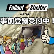 ガイアモバイルとShengqu Games、『Fallout Shelter Online』のゲーム内の5種族を一挙公開