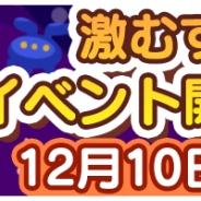 """セガゲームス、『ぷよぷよ!!タッチ』で初のイベントを開催 レアなアイテムが手に入る""""激むずステージ""""に挑戦しよう"""