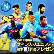 gloops、『欧州クラブチームサッカー BEST☆ELEVEN+』でセリエA「ナポリ」選手のサイン入りユニフォームのプレゼントキャンペーンを実施