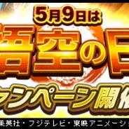 バンナム、『ドラゴンボール レジェンズ』で「悟空の日 キャンペーン」を開催!