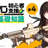 サンボーンジャパン、『ドールズフロントライン』初心者向けプレイガイド番組#4を配信! 戦術人形の育成方法を解説!