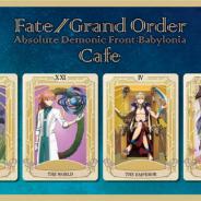 レッグス、「Fate/Grand Order -絶対魔獣戦線バビロニア- Limited Cafe」を東京・大阪で開催決定!