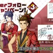 スクエニ、『IDOL FANTASY』の公式サイトでユニット「神祇-JINGI-」のキャストコメントを公開 「Twitterキャンペーン第3弾」も開催