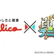 コロプラ、『白猫テニス』が江崎グリコとのコラボ開催を発表…ティザーサイトも公開!
