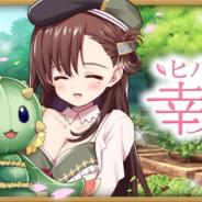 『きららファンタジア』で「あんハピ♪」×「がっこうぐらし!」クロスイベント「ヒバリとりーさんと幸福の花」を明日17時より開催!