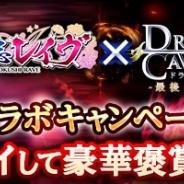 スーパーアプリとORATTA、『ドラゴンキャバリア』と『三国志レイヴ』のコラボを開始 対象はGREE、mixiゲーム、dゲーム、Mobage版
