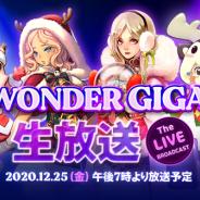 NCジャパン、4タイトル合同年末特別生放送「Wonder Giga生放送」を12月25日19時より実施 『リネージュ2』や『タワーオブアイオン』など