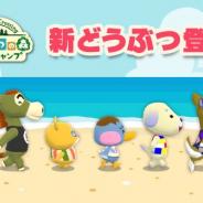 任天堂、『どうぶつの森 ポケットキャンプ』で「ちず」で出会えるキャンパーとして7人の新どうぶつが登場!