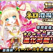 アクロディア、『魔法陣少女 ノブナガサーガ』のサービス1周年突破を記念したキャンペーンを実施 新キャラ「ネロ(CV:内田彩)」が記念ガチャに登場