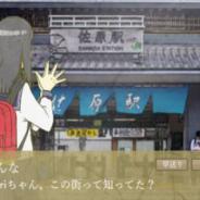 日本マイクロソフト、ソーシャルAIチャットボット「りんな」を活用した地方応援プロジェクトを開始