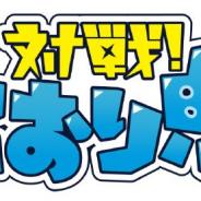 テクノブラッド、『対戦!こおり鬼』にて6月ランキング戦を開催! 特賞はVプリカ3万円