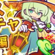 セガゲームス、『ぷよぷよ!!クエスト』で引き直し可能の「ぷよフェスリトライガチャ『きいろ属性編』」を開催!