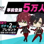 KONAMI、『ダンキラ!!! - Boys, be DANCING! -』の事前登録者数が5万人を突破! 累計ガチャ4回分の「アクア」のプレゼントが確定