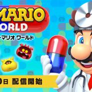 任天堂、『ドクターマリオワールド』を7月10日に配信開始と発表! 本日より事前登録をスタート&公式サイトにてゲームの紹介映像を公開中