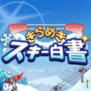 カイロソフト、スキー場ホテル経営SLG『きらめきスキー白書』をGoogle Playでリリース